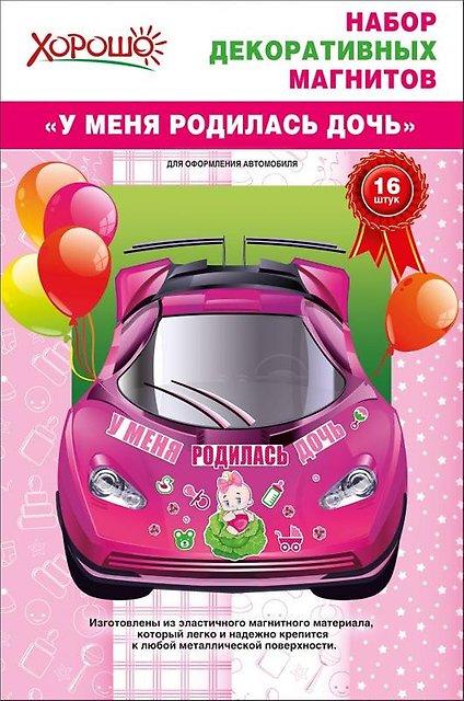Набор декоративных магнитов 'У меня родилась дочь'