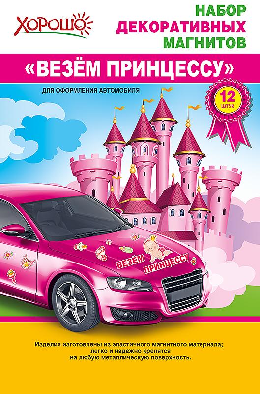 Набор декоративных магнитов 'Везем принцессу'